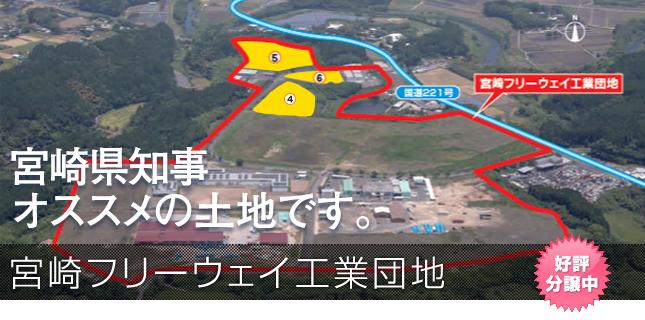 宮崎県知事オススメの土地です。宮崎フリーウェイ工業団地