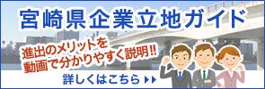 宮崎県企業立地ガイド