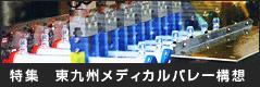特集 東九州地域医療産業拠点構想